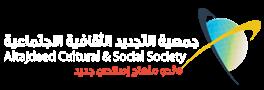 جمعية التجديد الثقافية الاجتماعية